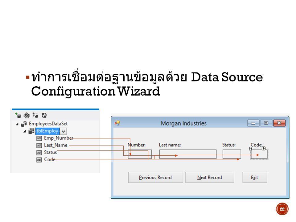  ทำการเชื่อมต่อฐานข้อมูลด้วย Data Source Configuration Wizard 22