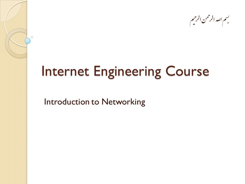Internet Engineering Course Introduction to Networking
