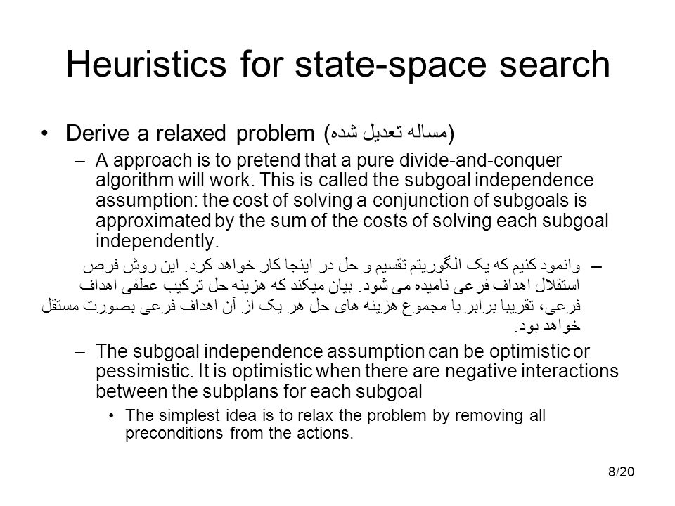 8/20 Heuristics for state-space search Derive a relaxed problem (مساله تعدیل شده) –A approach is to pretend that a pure divide-and-conquer algorithm w