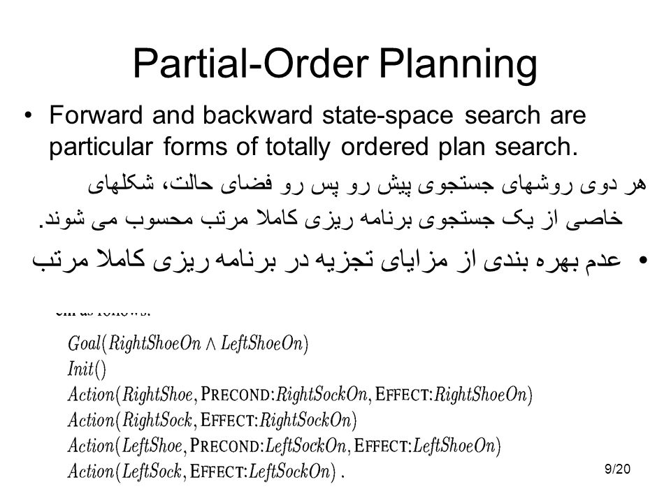 9/20 Partial-Order Planning Forward and backward state-space search are particular forms of totally ordered plan search.
