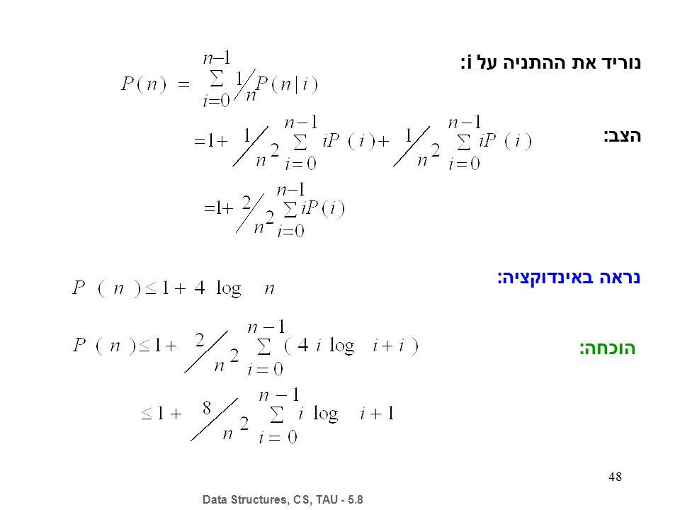 48 נוריד את ההתניה על i: הצב: נראה באינדוקציה: הוכחה: Data Structures, CS, TAU - 5.8