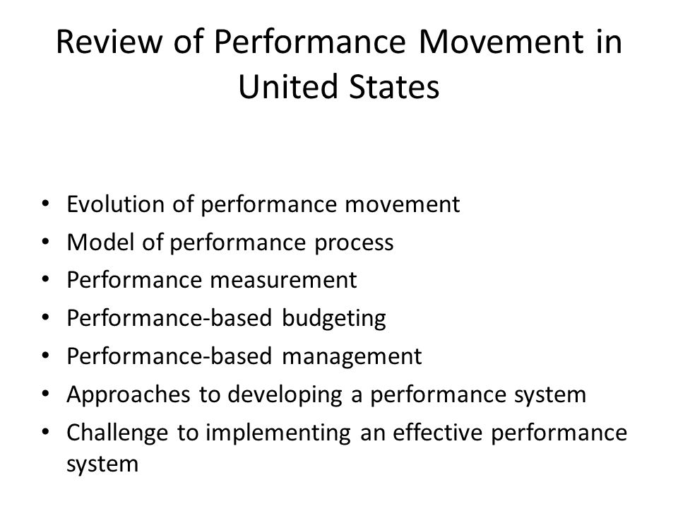 Uses of Performance Measurement and Management in the Public Sector Demonstrate accountability to citizens, elected officials, and other interested parties by reporting the services efforts and accomplishments associated with a government's programs and activities Improve the resource allocation process by using performance information to inform the development and enactment of a government's budget Assure the achievement of desired results by using performance information to monitor the delivery of services, and make adjustments, if necessary, in the service delivery