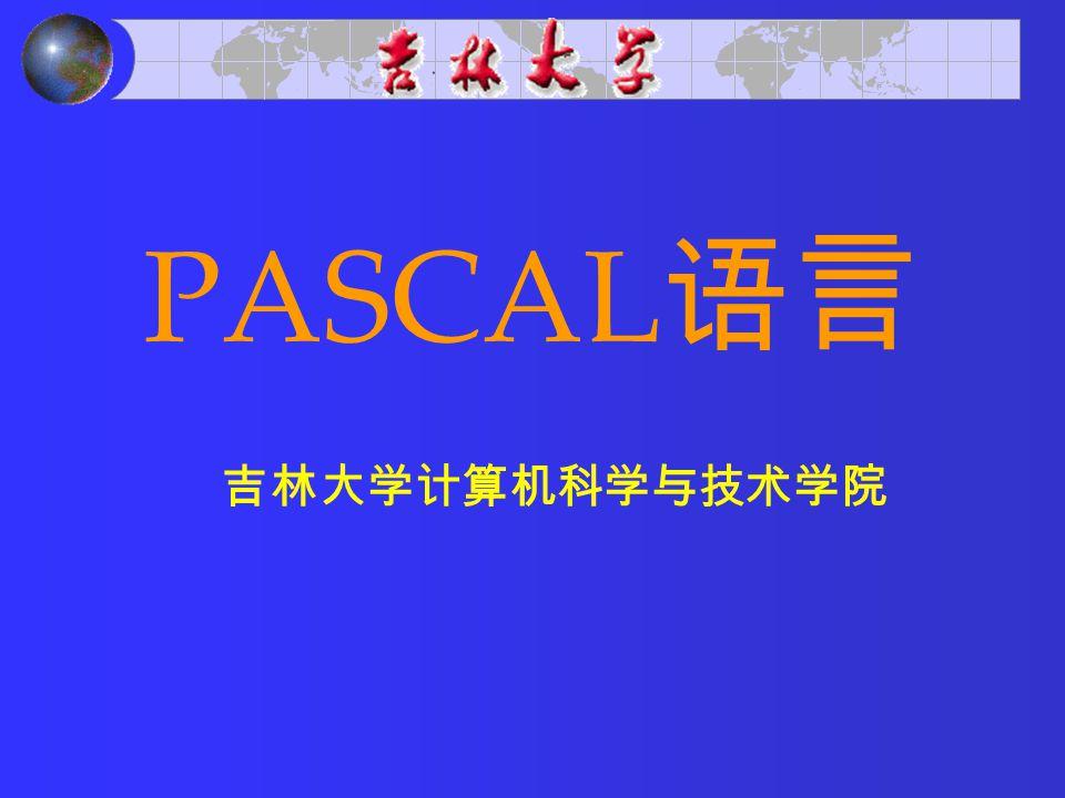 PASCAL 语言 吉林大学计算机科学与技术学院