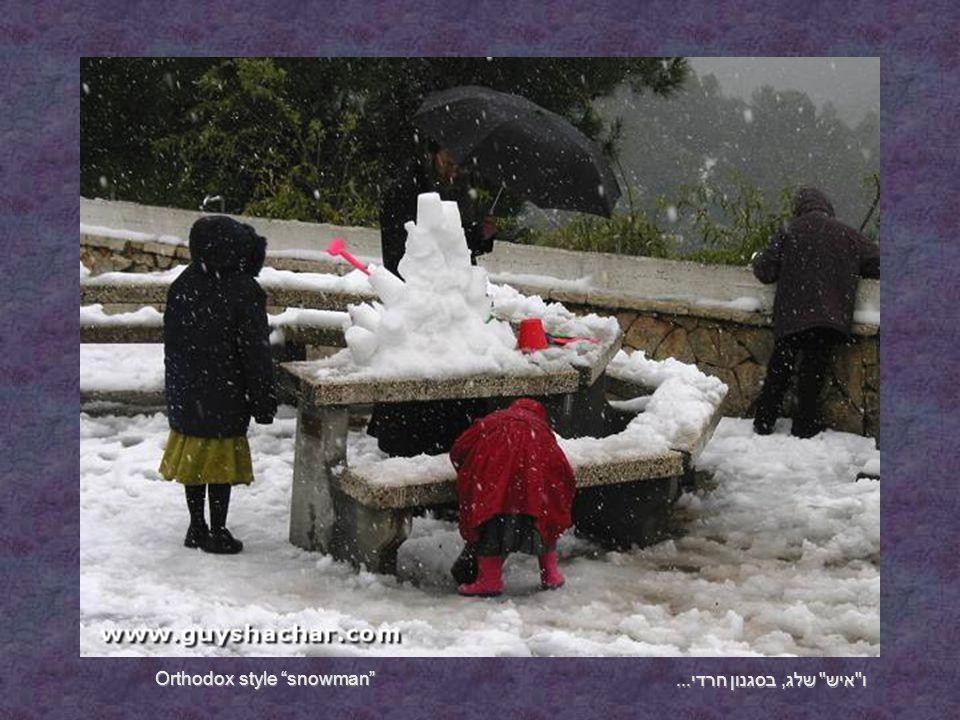 ו איש שלג, בסגנון חרדי... Orthodox style snowman