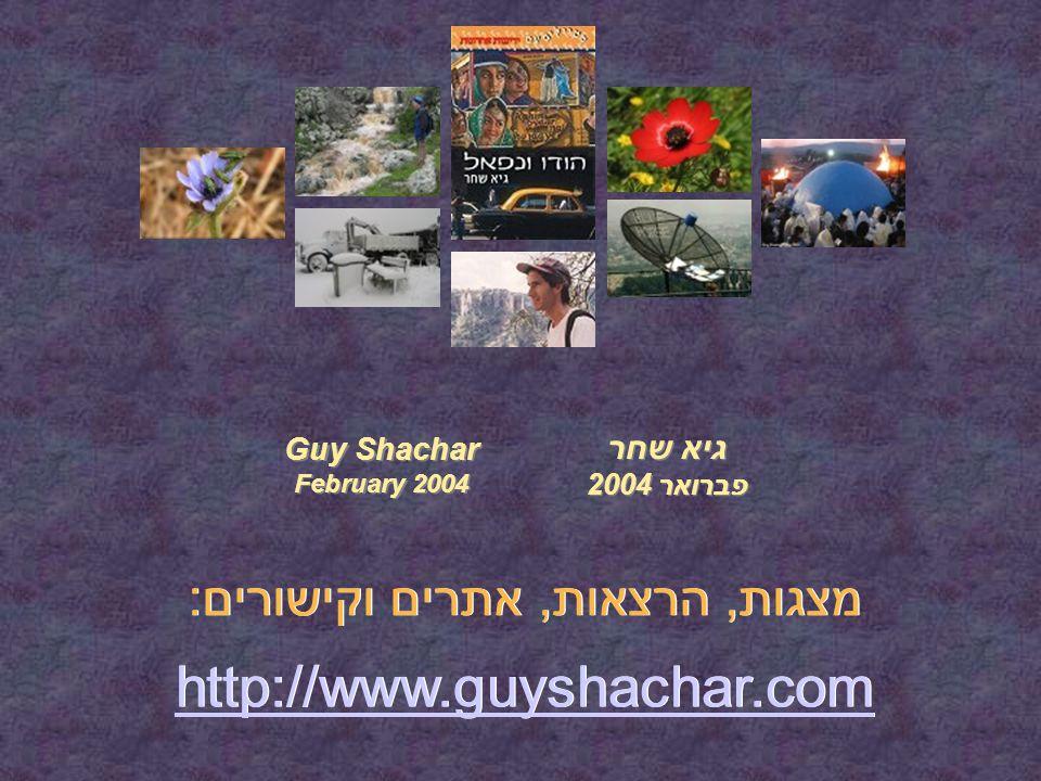 מצגות, הרצאות, אתרים וקישורים: http://www.guyshachar.com גיא שחר פברואר 2004 Guy Shachar February 2004