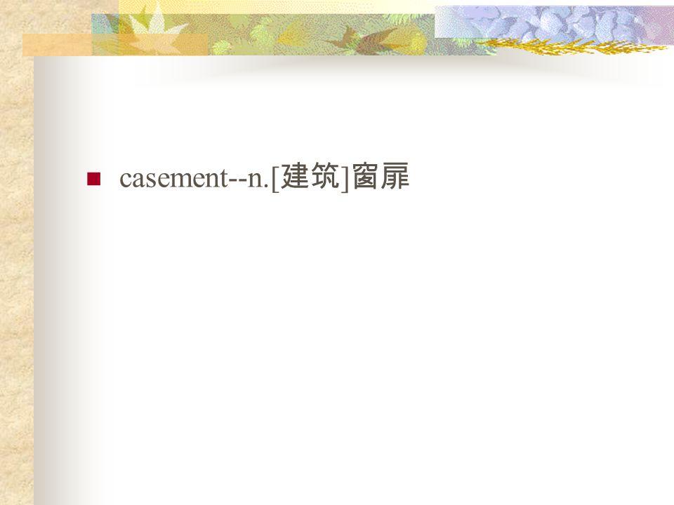 casement--n.[ 建筑 ] 窗扉