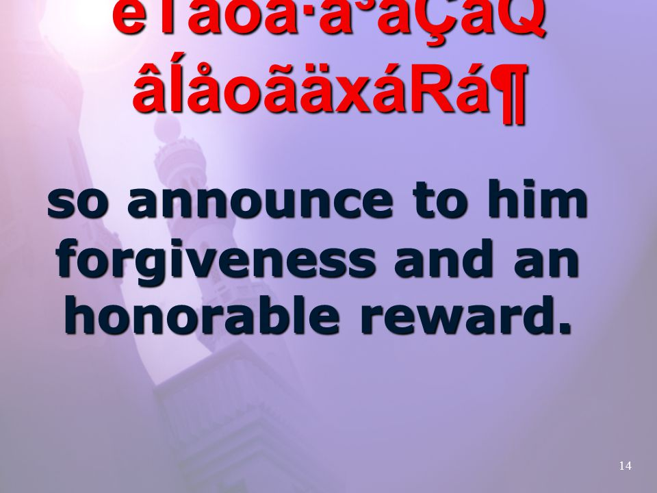 14 èÈÖãoá¾ èoå_áFáÑ èTáoã·å³áÇãQ âÍåoãäxáRᶠso announce to him forgiveness and an honorable reward.