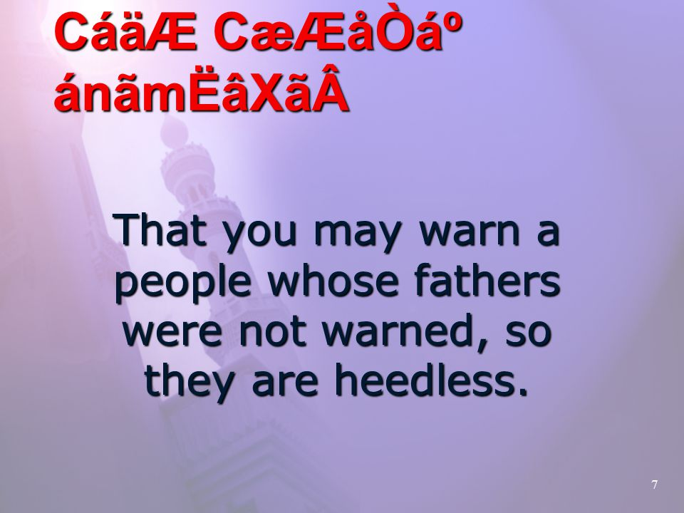 7 áÉÒâÃã¶Cá² åÈâÏᶠåÈâÎâJCáQD ánãmÊâF CáäÆ CæÆåÒẠánãmËâXã That you may warn a people whose fathers were not warned, so they are heedless.