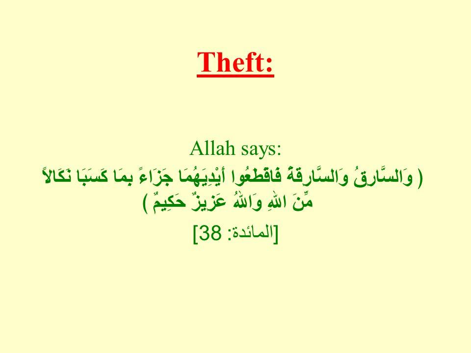 Theft: Allah says: ﴿ وَالسَّارِقُ وَالسَّارِقَةُ فَاقْطَعُوا أَيْدِيَهُمَا جَزَاءً بِمَا كَسَبَا نَكَالاً مِّنَ اللهِ وَاللهُ عَزِيزٌ حَكِيمٌ ﴾ [ المائدة : 38]