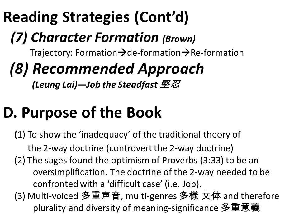 Reading Strategies (Cont'd) (7) Character Formation (Brown) Trajectory: Formation  de-formation  Re-formation (8) Recommended Approach (Leung Lai)—J