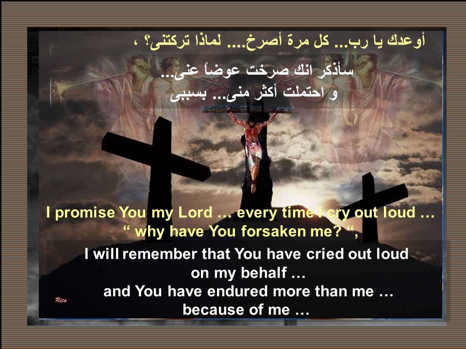 و نحن حسبناك... مصاباً مضروباً من الله و مذلولاً... و أنت مجروح لأجل معاصينا... مسحوق جل آثامنا... و تأديب سلامنا عليك... و بجراحاتك شفينا... (اش 53 :