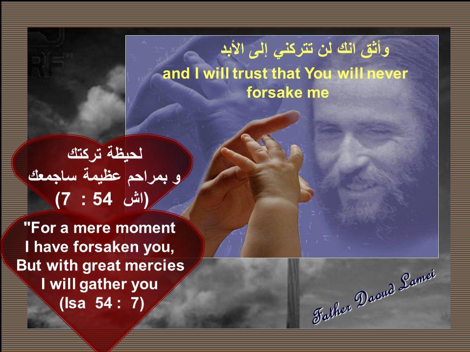 أوعدك يا رب... كل مرة أصرخ.... لماذا تركتنى؟ ، سأذكر انك صرخت عوضاً عنى... و احتملت أكثر منى... بسببى I promise You my Lord … every time I cry out lou