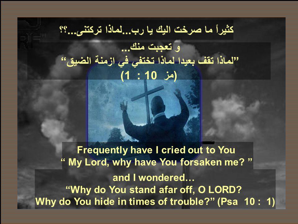كما أتيت لأجلى... As You have come for my sake … و صَمْتٌّ لأجلى... & kept silent for my sake … و صليت لأجلى... & prayed for me … و مت لأجلى... & died