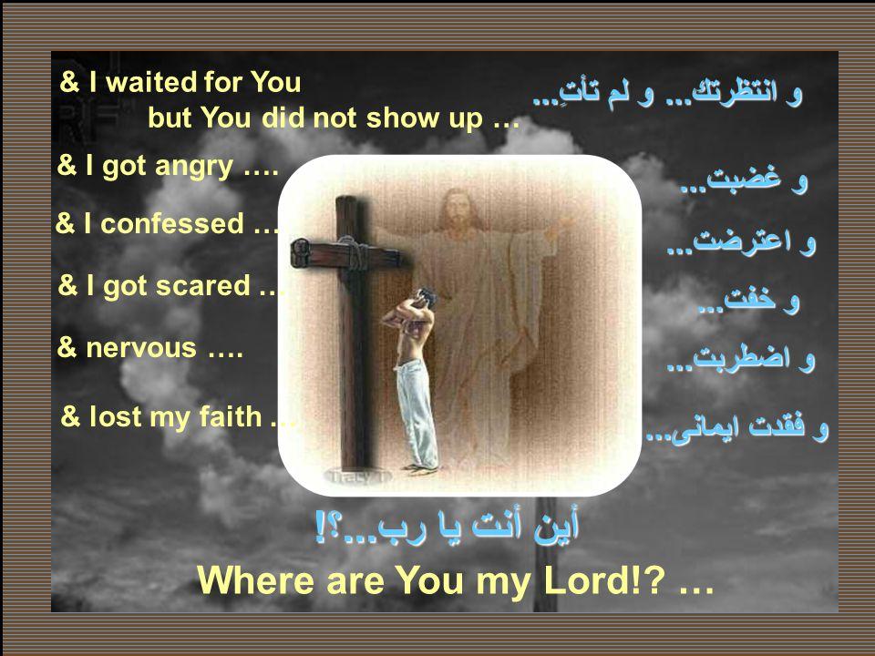 """كثيراً ما صرخت اليك يا رب...لماذا تركتنى...؟؟ and I wondered… """"Why do You stand afar off, O LORD? Why do You hide in times of trouble?"""" (Psa 10 : 1) و"""