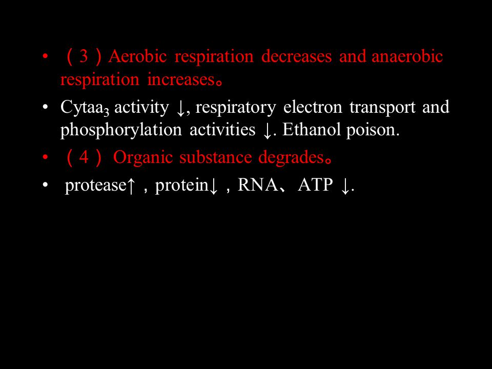 ( 3 ) Aerobic respiration decreases and anaerobic respiration increases 。 Cytaa 3 activity ↓, respiratory electron transport and phosphorylation activities ↓.