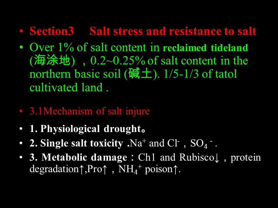 Section3 Salt stress and resistance to salt Over 1% of salt content in reclaimed tideland ( 海涂地 ) , 0.2~0.25% of salt content in the northern basic soil ( 碱土 ).