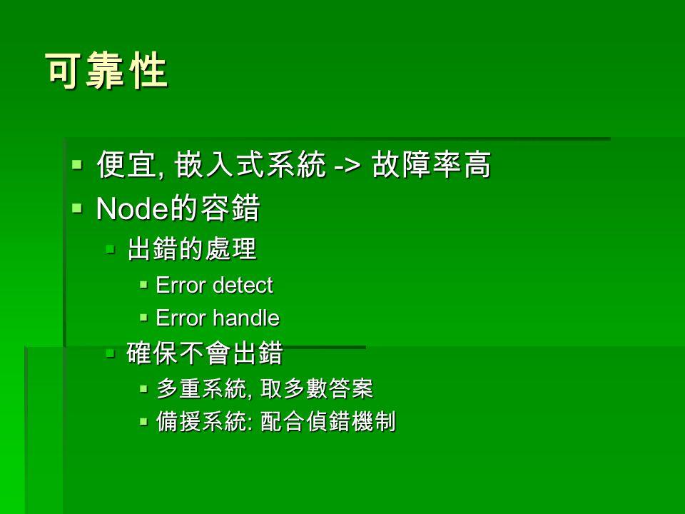可靠性  便宜, 嵌入式系統 -> 故障率高  Node 的容錯  出錯的處理  Error detect  Error handle  確保不會出錯  多重系統, 取多數答案  備援系統 : 配合偵錯機制