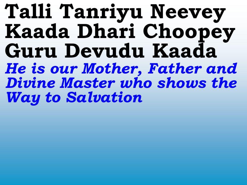Narayana Govinda Mukunda Maaku Prapanchamu Neevey Kaada Hail Him as Narayana, Govinda, Mukunda, He is Universe for us