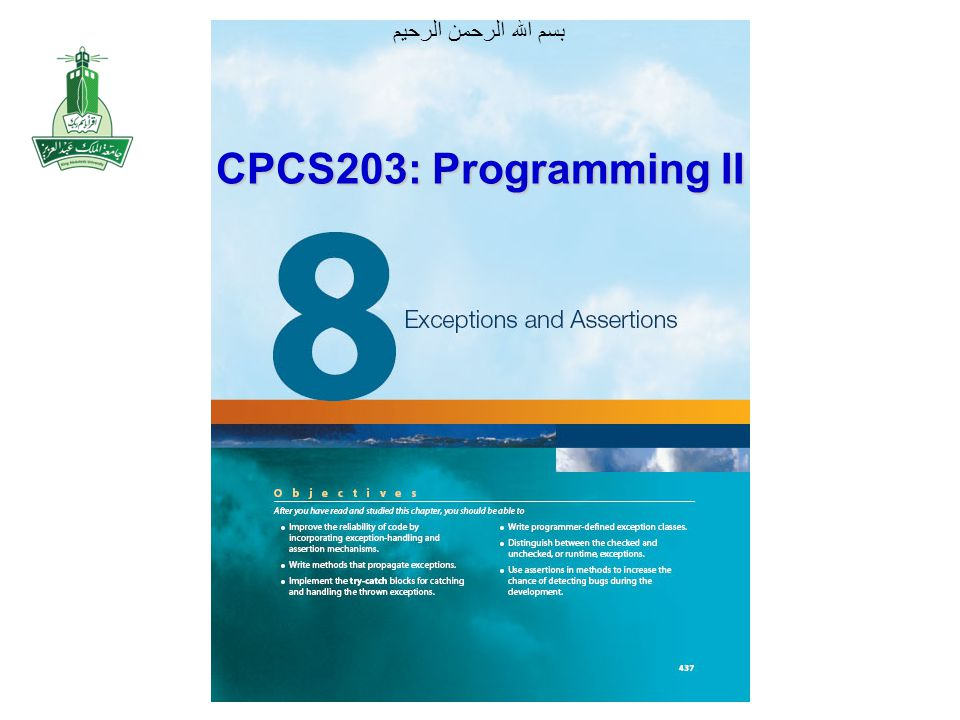 بسم الله الرحمن الرحيم CPCS203: Programming II