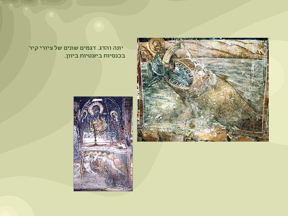 יונה והדג. דגמים שונים של ציורי קיר בכנסיות ביזנטיות ביוון.