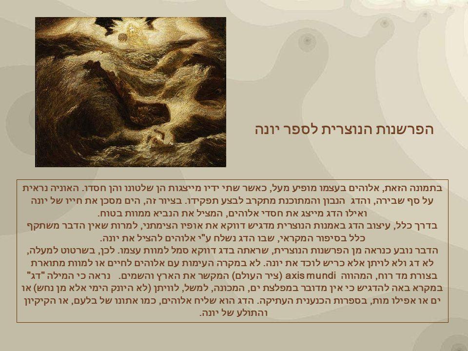 בתמונה הזאת, אלוהים בעצמו מופיע מעל, כאשר שתי ידיו מייצגות הן שלטונו והן חסדו.
