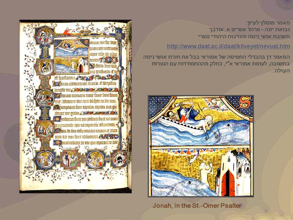 Jonah, in the St.-Omer Psalter מאמר מומלץ לעיון : נבואת יונה - פרופ אפרים א.