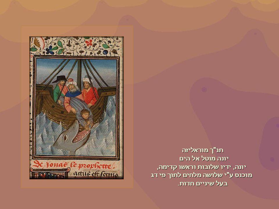 תנ ך מוראליזה יונה מוטל אל הים יונה מוטל אל הים יונה, ידיו שלובות וראשו קדימה, יונה, ידיו שלובות וראשו קדימה, מוכנס ע י שלושה מלחים לתוך פי דג מוכנס ע י שלושה מלחים לתוך פי דג בעל שיניים חדות.