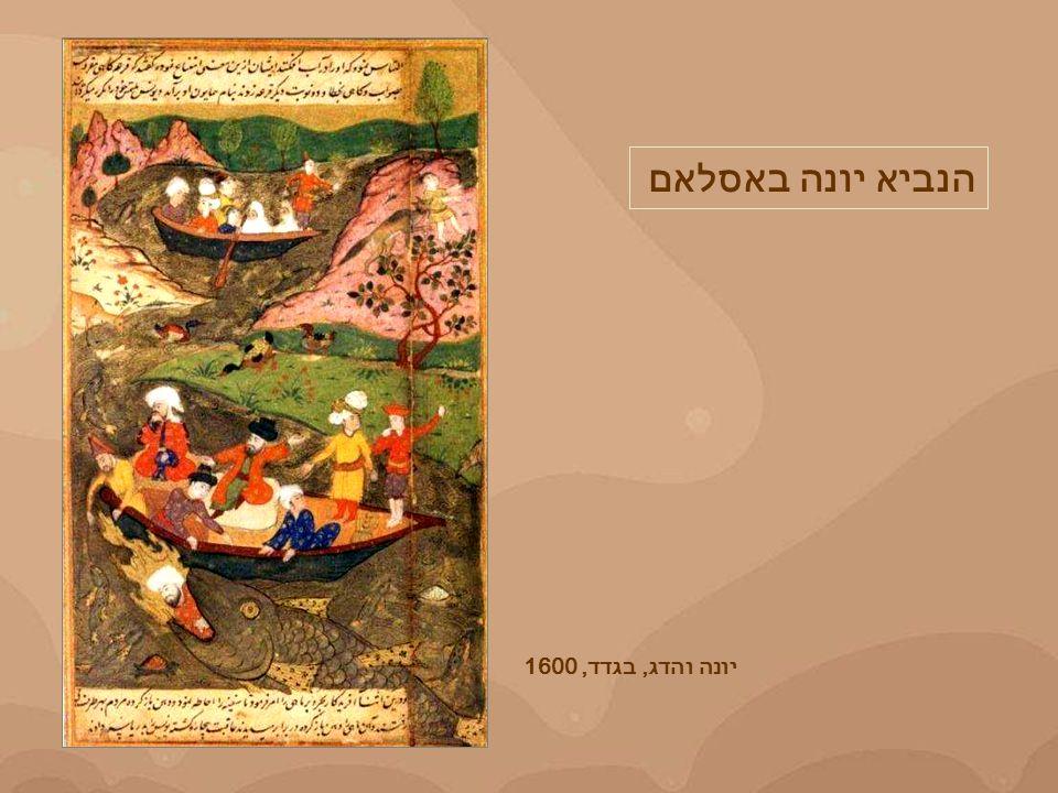 יונה והדג, בגדד, 1600 הנביא יונה באסלאם