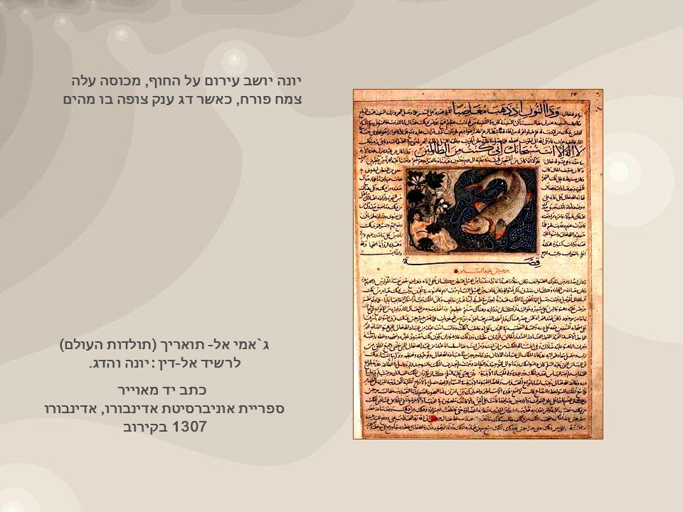 ג ` אמי אל - תואריך ( תולדות העולם ) לרשיד אל - דין : יונה והדג.
