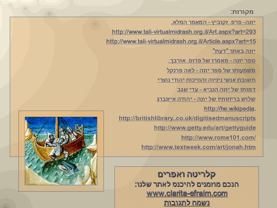 קלריטה ואפרים הנכם מוזמנים להיכנס לאתר שלנו: www.clarita-efraim.com נשמח לתגובות נשמח לתגובותע יונה- פרפ.