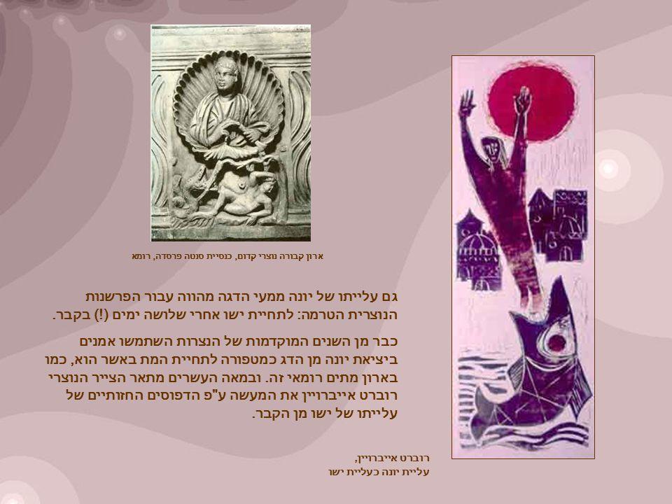 גם עלייתו של יונה ממעי הדגה מהווה עבור הפרשנות הנוצרית הטרמה : לתחיית ישו אחרי שלושה ימים (!) בקבר.
