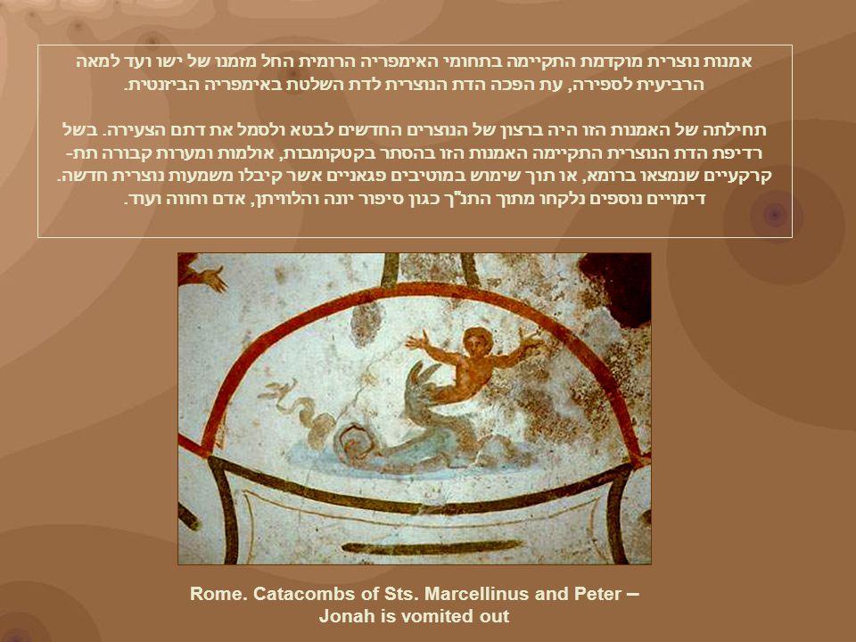 אמנות נוצרית מוקדמת התקיימה בתחומי האימפריה הרומית החל מזמנו של ישו ועד למאה הרביעית לספירה, עת הפכה הדת הנוצרית לדת השלטת באימפריה הביזנטית.