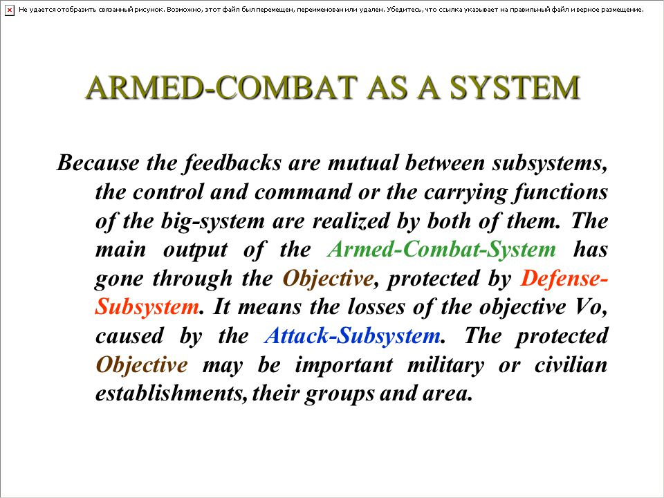 ARMED-COMBAT AS A SYSTEM The resources of the subsystems R t or R v are their own and the big-system s inputs, and the losses of both of them V t or V v are their own and the big-system s outputs.