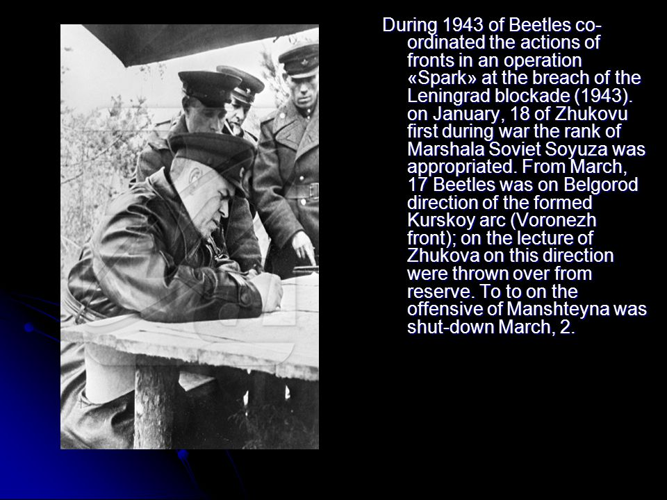 During 1943 of Beetles co- ordinated the actions of fronts in an operation «Spark» at the breach of the Leningrad blockade (1943).