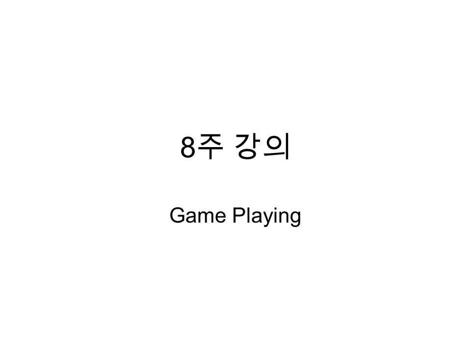 8 주 강의 Game Playing