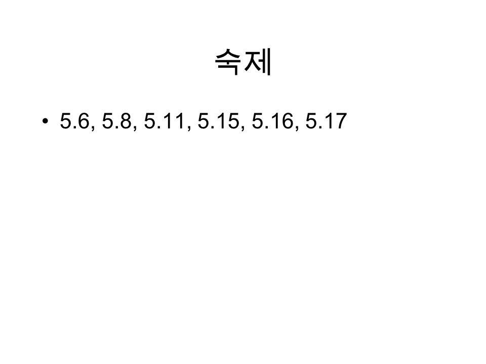 숙제 5.6, 5.8, 5.11, 5.15, 5.16, 5.17