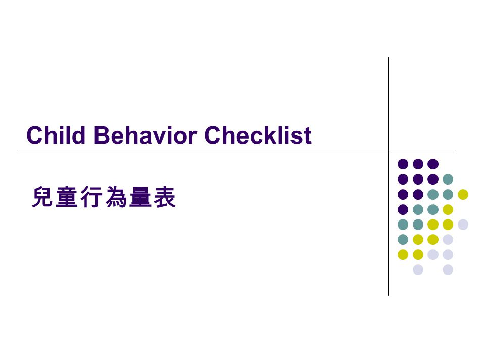 Child Behavior Checklist 兒童行為量表
