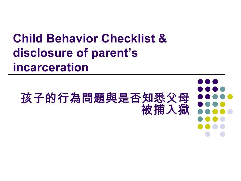 Child Behavior Checklist & disclosure of parent's incarceration 孩子的行為問題與是否知悉父母 被捕入獄