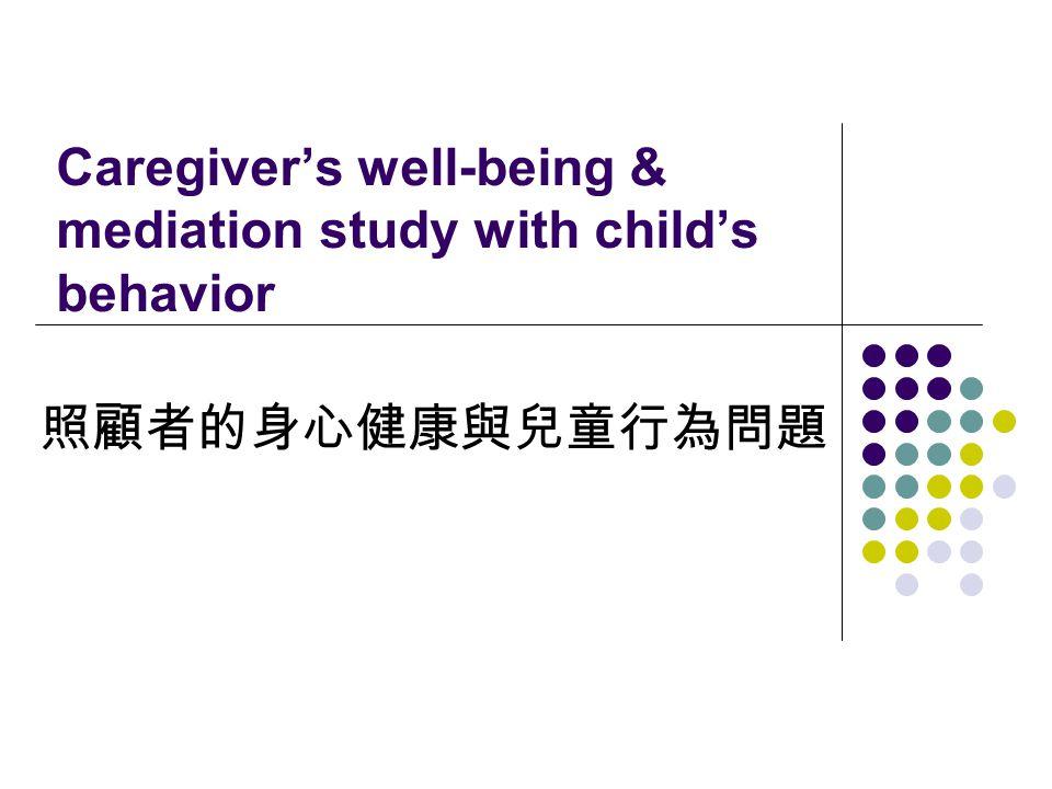 Caregiver's well-being & mediation study with child's behavior 照顧者的身心健康與兒童行為問題