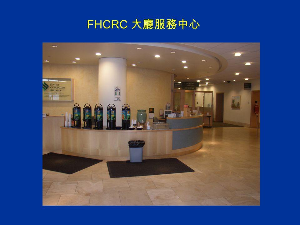 FHCRC 大廳服務中心