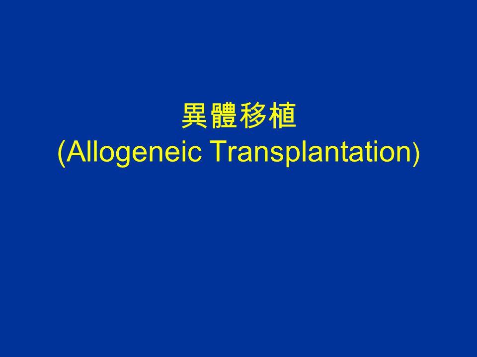 異體移植 (Allogeneic Transplantation )