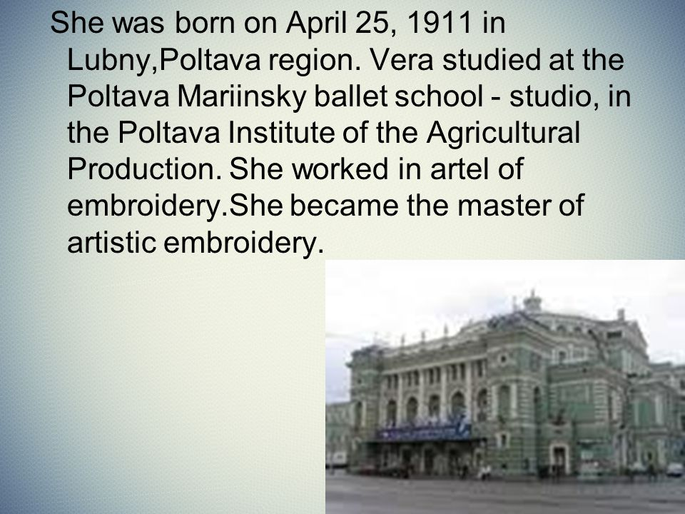 She was born on April 25, 1911 in Lubny,Poltava region.