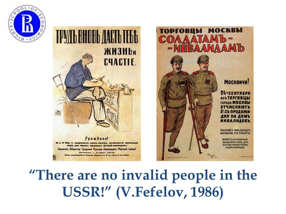 """""""There are no invalid people in the USSR!"""" (V.Fefelov, 1986)"""
