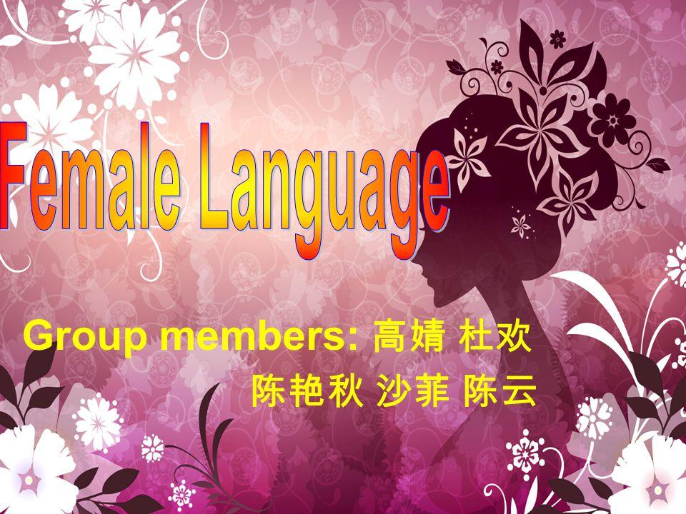 Group members: 高婧 杜欢 陈艳秋 沙菲 陈云