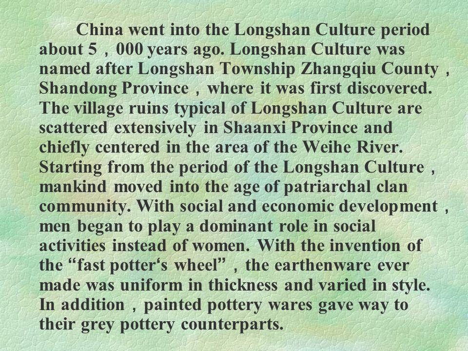 China went into the Longshan Culture period about 5 , 000 years ago. Longshan Culture was named after Longshan Township Zhangqiu County , Shandong Pro
