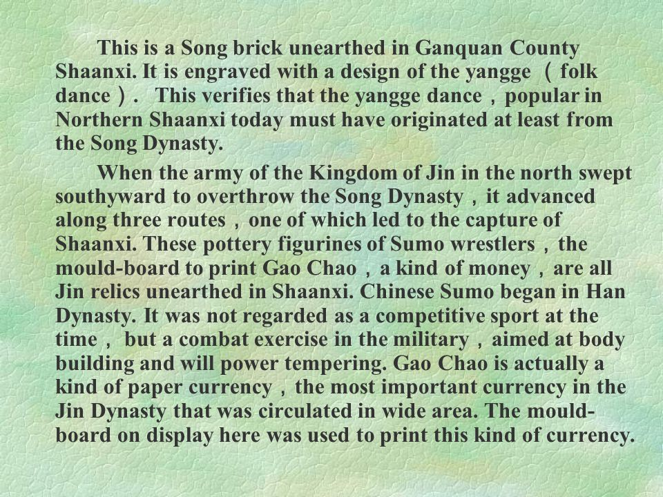 This is a Song brick unearthed in Ganquan County Shaanxi. It is engraved with a design of the yangge ( folk dance ). This verifies that the yangge dan