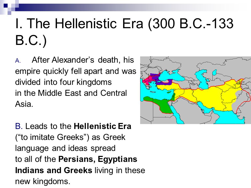 I. The Hellenistic Era (300 B.C.-133 B.C.) A.
