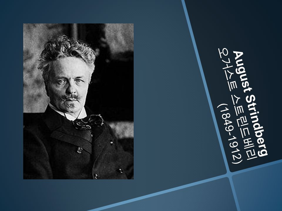 August Strindberg 오거스트 스트린드베리 (1849-1912)