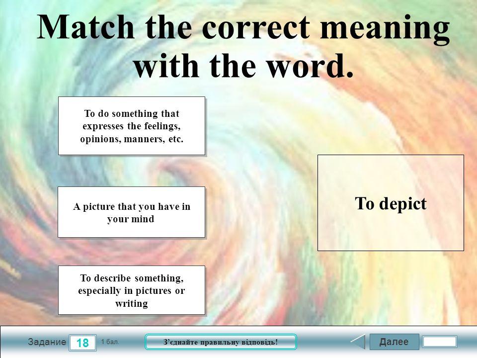 Далее 18 Задание 1 бал. З'єднайте правильну відповідь.