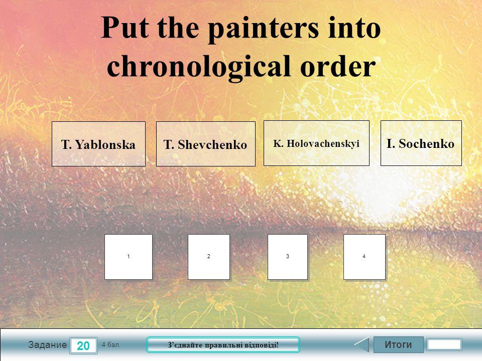 Итоги 20 Задание 4 бал. З'єднайте правильні відповіді.